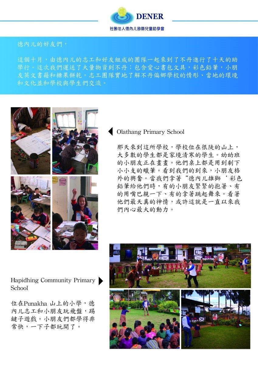 2018年 不丹助學行 – 偏鄉學校