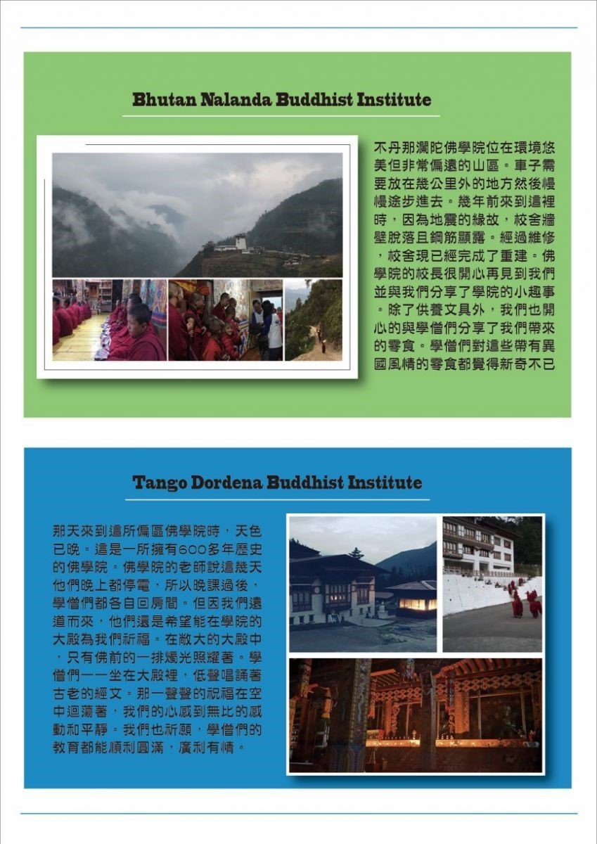2018年 不丹助學行-佛學院