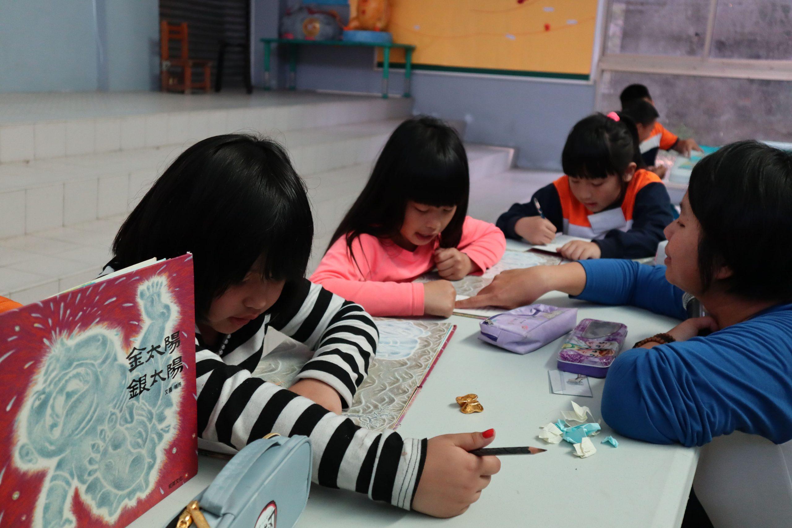 兒童助學 偏鄉教育